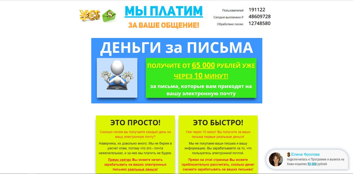 Lotofreebie: развод или нет, обзор бесплатной лотереи