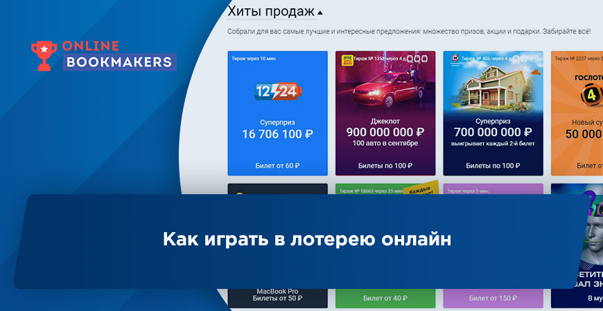Идентификация в столото – как пройти верификацию на stoloto.ru