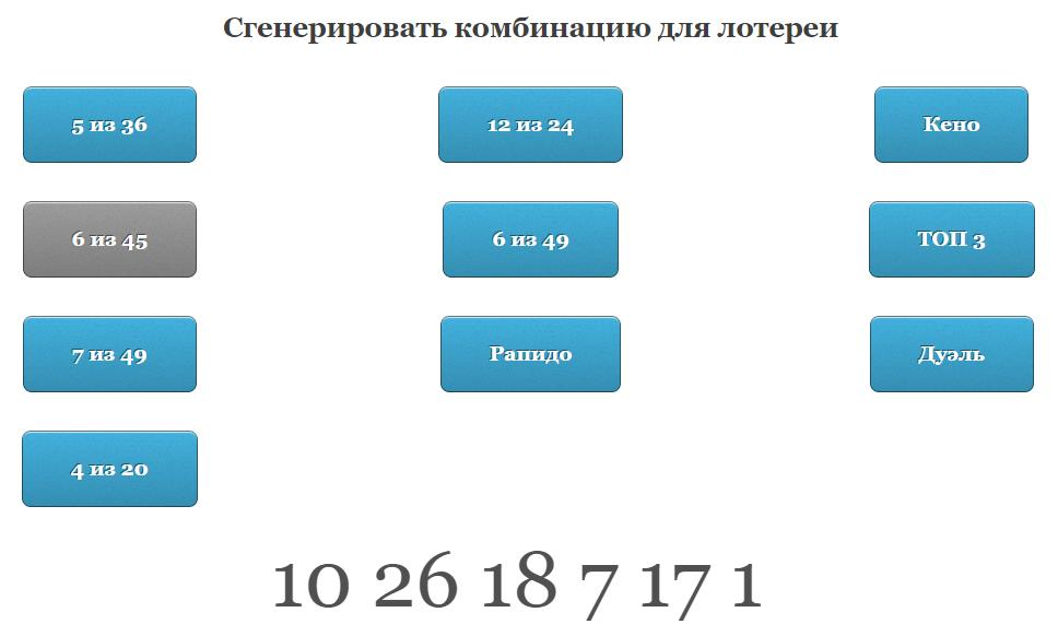 Генераторы случайных чисел | математика, логика, интеллект