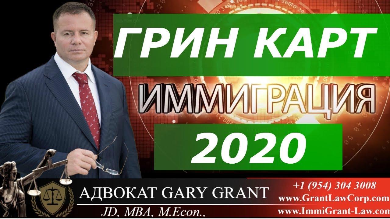 Розыгрыш грин-карты в 2020 году: участие, сроки, проверка результата