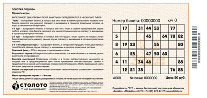 Продажи лотерей гослото обрушились - timelottery