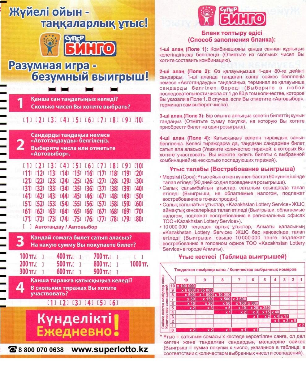 Лотерея - the lottery - qwe.wiki