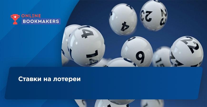 Как выиграть в «русское лото»: шансы и способы их увеличить