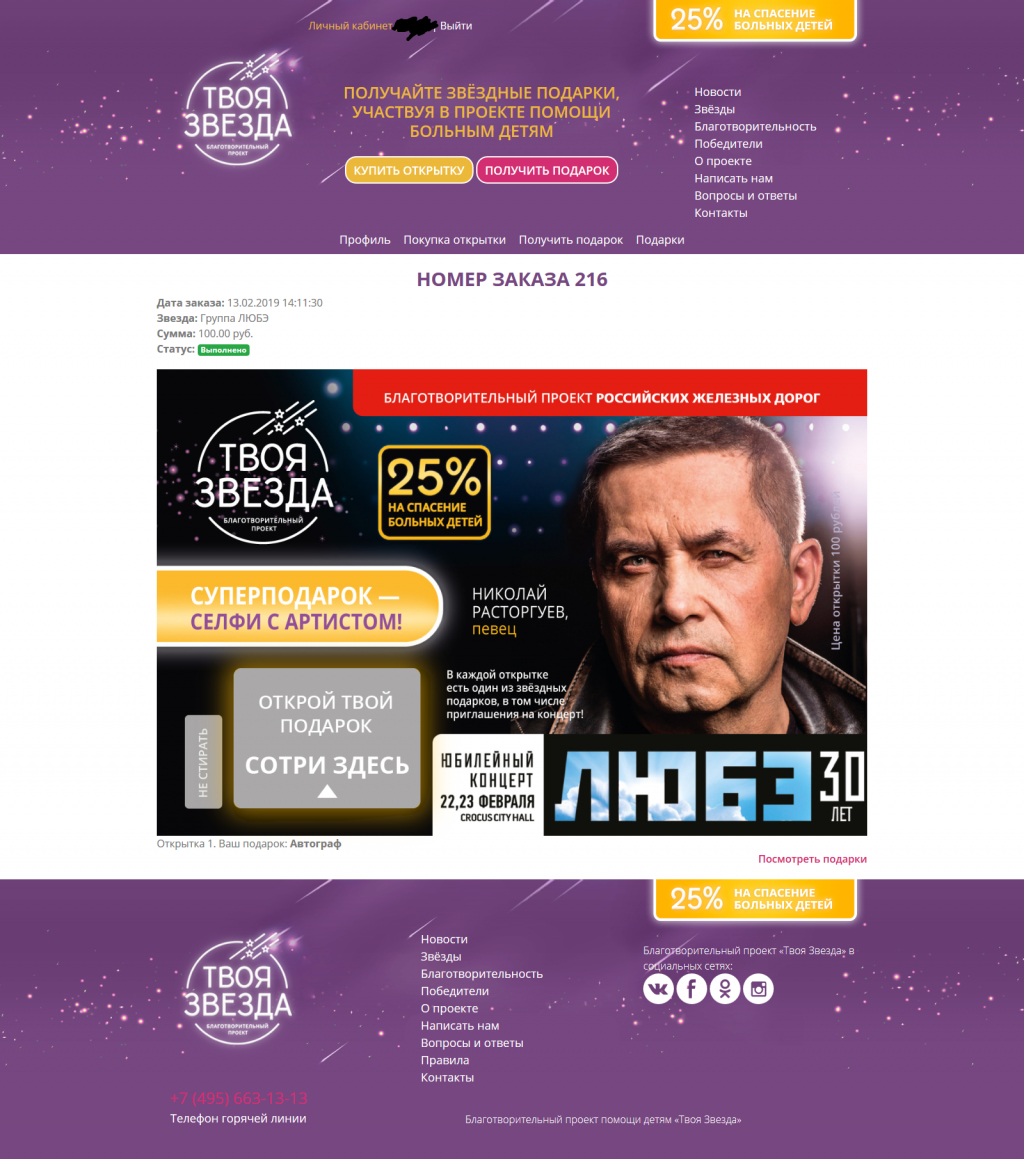 Лотерейный сервис prolotto, санкт-петербург: официальный сайт, отзывы — каталог компаний cataloxy.ru