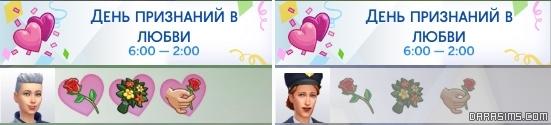 Традиции в the sims 4: времена года – simsmix