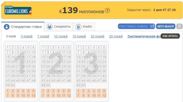 Лотерея евромиллион «euromillions»    thelotter