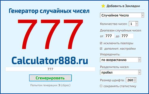Физический генератор случайных чисел ? randomes.top