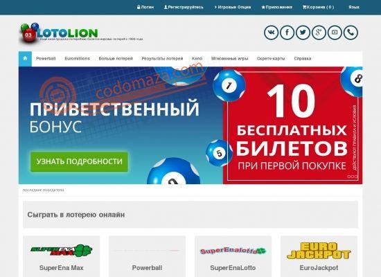 Как играть в лотерею euromillions в россии | seiv.io