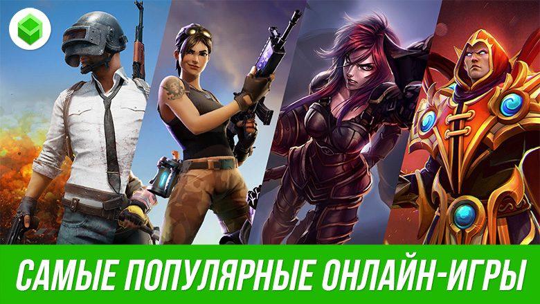 Топ 10 лучших онлайн игр на пк