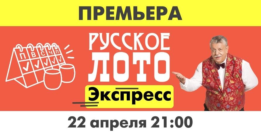 Русское лото экспресс трансляция онлайн