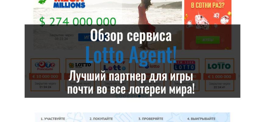 Иностранные лотереи для россиян