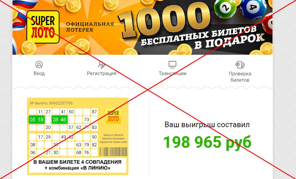 Лотерея в интернете без вложений   заработок в интернете без вложений