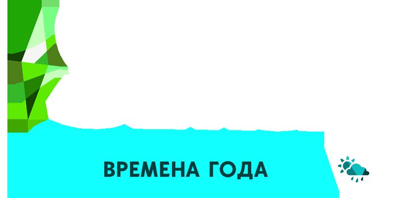 Традиции в the sims 4: времена года