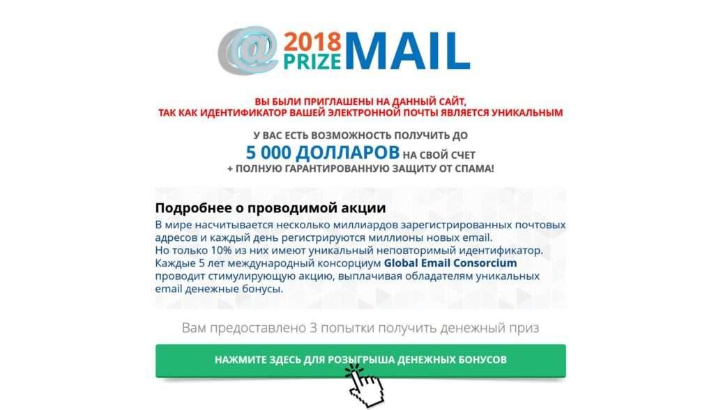 Раздача призов mail roulette – ежегодный розыгрыш призов для пользователей электронной почты
