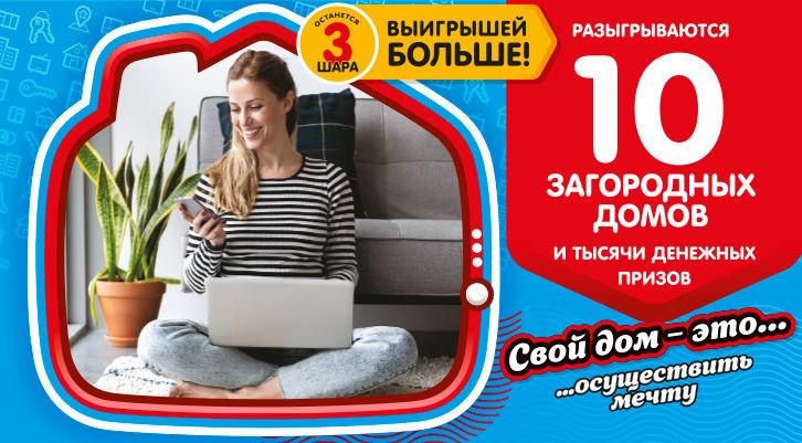 Проверить билет русское лото   результаты 1348 тиража от столото